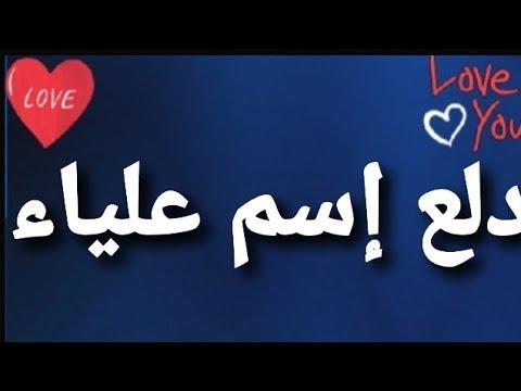 دلع إسم علياء Youtube