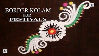 Creative & Simple #BORDER #Kolam /  #rangoli Design without using Dot FOR #FESTIVAL || #maitrin 2018