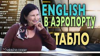 Разговорный английский в аэропорту. Как разобраться в расписании самолетов на английском?(Разговорный английский в аэропорту. Получите в подарок 3 открытых урока ▻http://englishskills.com/travel◅ разговорного..., 2014-05-01T07:01:50.000Z)