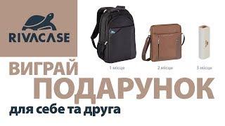сумка для ноутбуков RIVACASE Komodo Bag