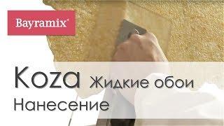 Подготовка стен и нанесение жидких обоев Koza