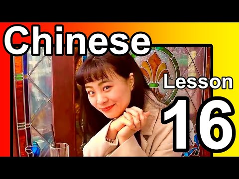 Beginner Chinese - Learn Mandarin, lessons for beginners. Language course  学习汉语,自学中文。 HSK