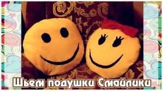 Шьем подушки Смайлики(Видео-урок, который покажет вам, как сшить подушку Смайлик. Подушки шились из желтого флиса (1 метр), диаметр..., 2013-01-07T15:09:58.000Z)