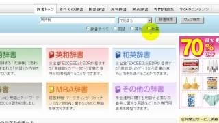 goo辞書 「フリーソフト動画解説」