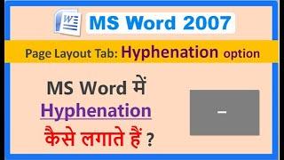 माइक्रोसॉफ्ट वर्ड में Hyphenation का इस्तेमाल कैसे करते हैं ? Use of Hyphenation