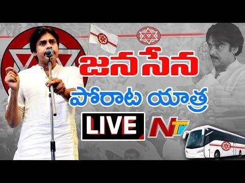 Pawan Kalyan Long March LIVE | Pawan Kalyan's JanaSena Porata Yatra  Day 2 | Pawan Kalyan Live | NTV