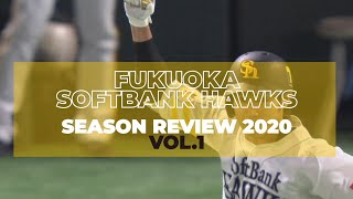 福岡ソフトバンク シーズンレビュー2020 vol.1