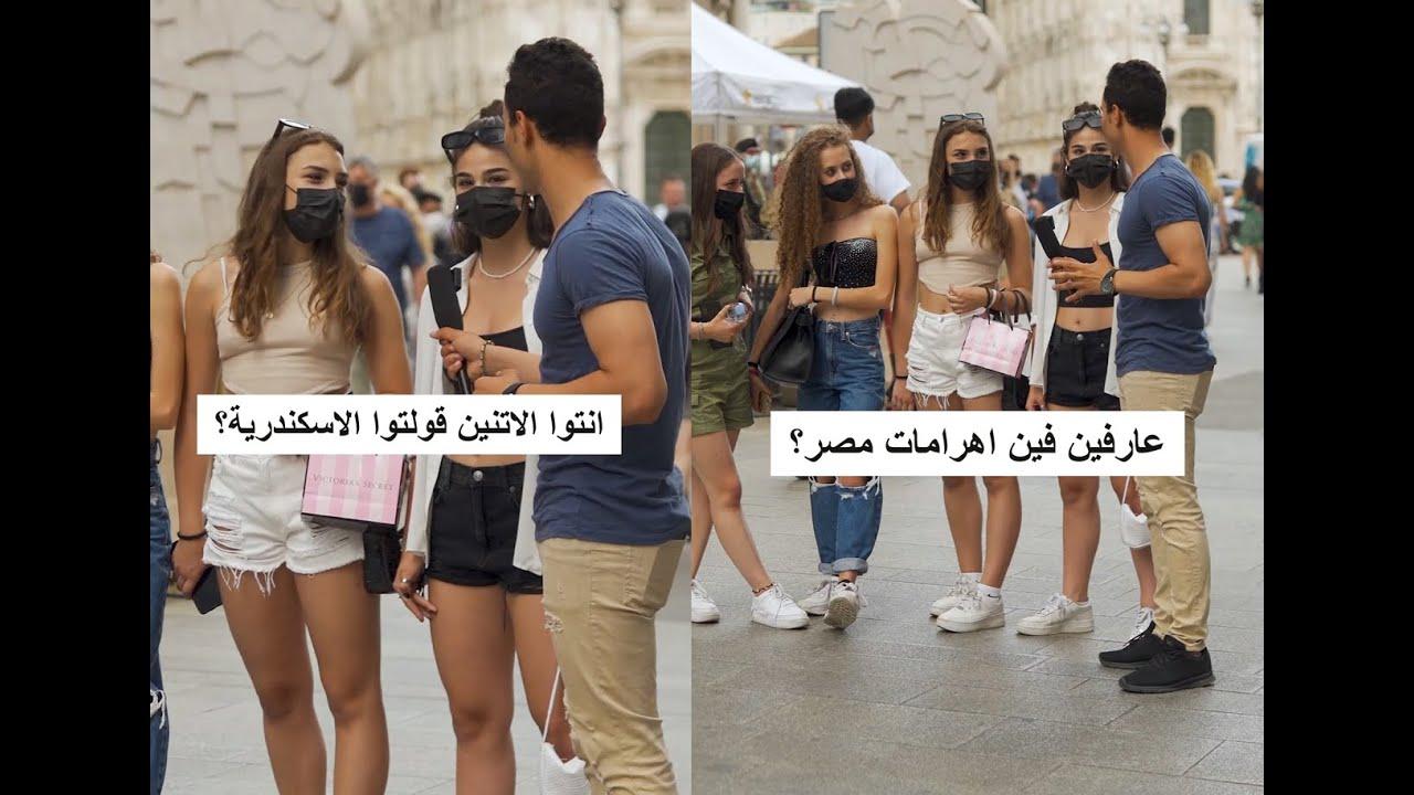 سالت البنات الايطالية لو يعرفوا اهرامات مصر فى اى محافظة؟ والجاوب صح ياخد هدية