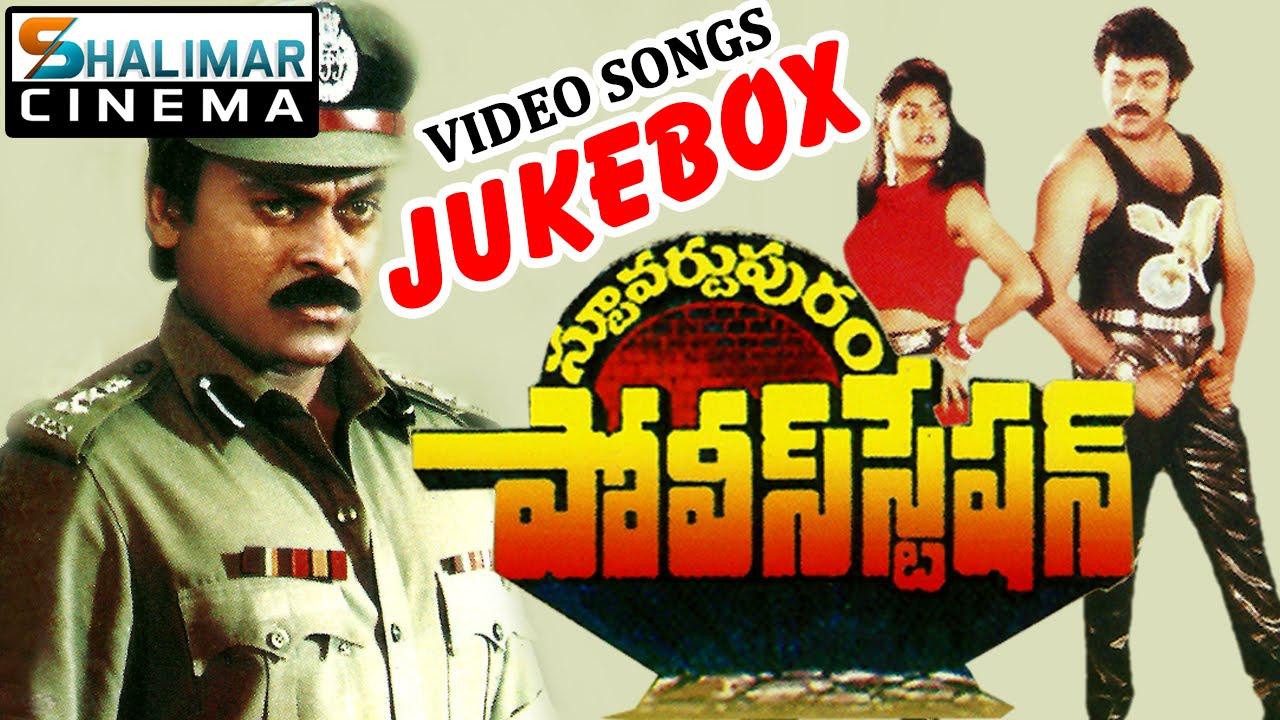 stuvartupuram police station songs