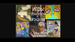 ИГРЫ пуантилизм РОНДИЗМ  * Film Muzeum Rondizm TV