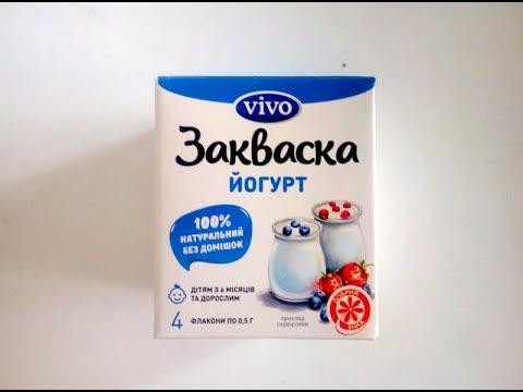 Как приготовить йогурт с закваской vivo