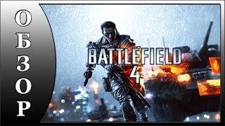 Battlefield 4: Beta - Обзор - Первые впечатления - (Gameplay - Multiplayer - Review) HD