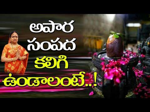 అపార సంపద కలిగి ఉండాలంటే..!   Unbelievable Facts   G. Sitasarma Vijayamargam