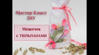 💐Мешочек С ТЮЛЬПАНАМИ.  Вышивка лентами мастер класс / How to embroider tulips with ribbons