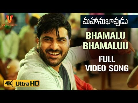 Bhamalu Bhamaluu Full Video Song 4K | Mahanubhavudu Telugu Movie | Sharwanand | Mehreen | Thaman S
