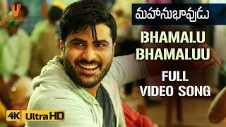 Bhamalu Bhamaluu Full Video Song 4K | Mahanubhavudu Telugu Movie | Sharwanand | Mehreen | Thaman S