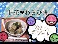 【冷たいデザート】抹茶のわらび餅 作り方 の動画、YouTube動画。