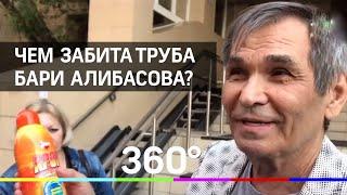 """""""Чем забита труба Бари Алибасова?"""" и """"Есть ли жизнь после """"Крота""""?"""