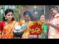 Azhagu - Tamil Serial   அழகு   Episode 353   Sun TV Serials   18 January 2019   Revathy   VisionTime