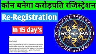 KBC Re-registration Update in 15 day's || kaun banega crorepati official update ||kbc13 registration