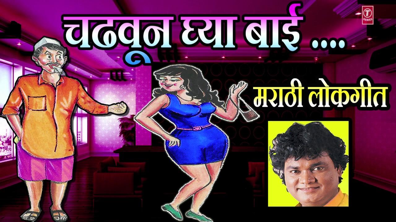 चढवून घ्या बाई - मराठी लोकगीत  || CHADHUN GHYA BAAI - MARATHI || Marathi Lokgeet - Anand  Shinde