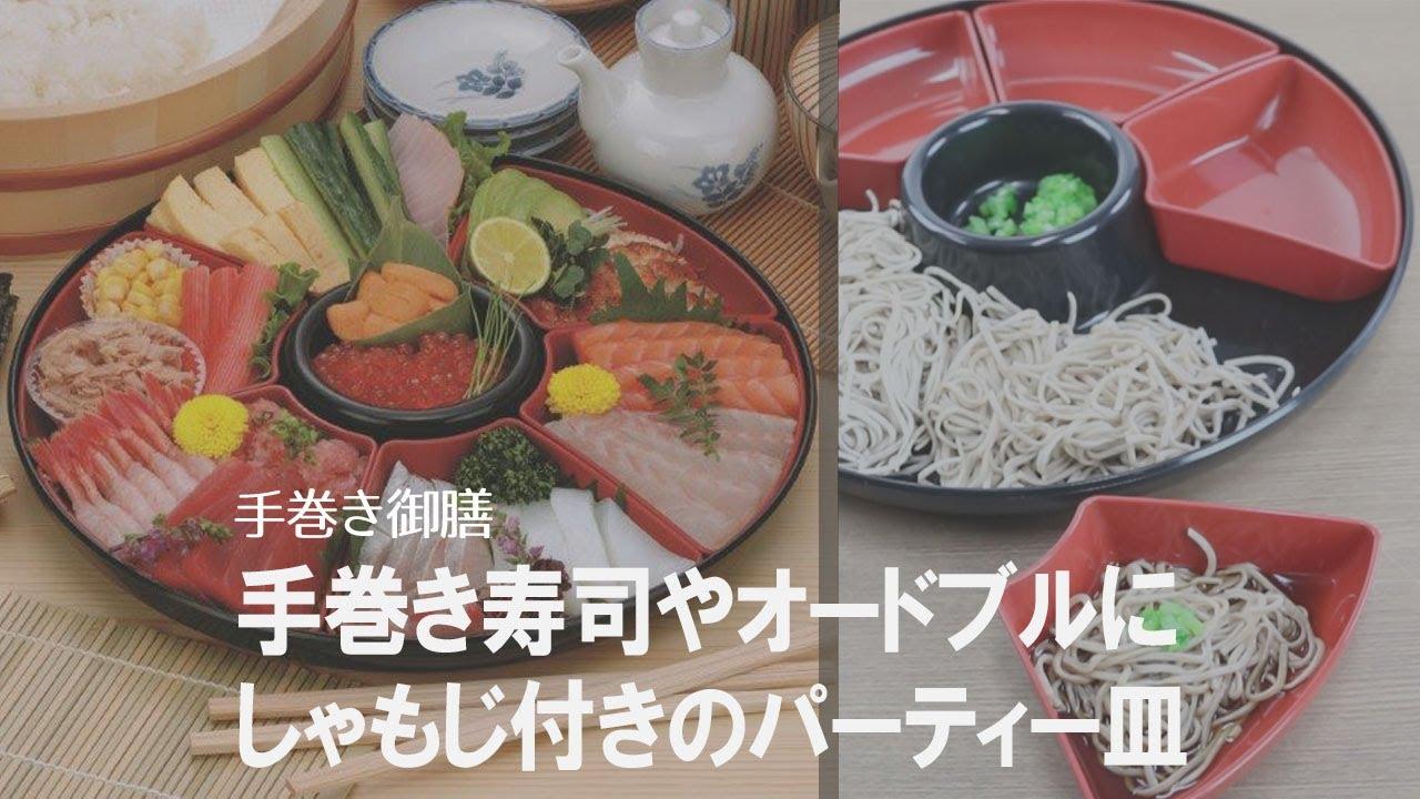 巻き壽司セット 食器 皿 手巻き御膳 オードブル容器 ...