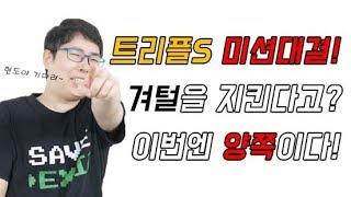 """트리플S 미션대결! 겨털을 지킨다고? 이번엔 """"양쪽""""이다! 사전예약 인터뷰 영상"""