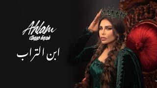 أحلام - ابن التراب (ألبوم فدوة عيونك) | 2021