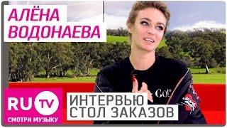Алена Водонаева - Интервью в Столе заказов на RU.TV