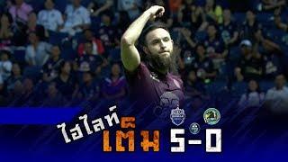 ไฮไลท์เต็ม (FA-16) บุรีรัมย์ ยูไนเต็ด 5-0 ระยอง เอฟซี