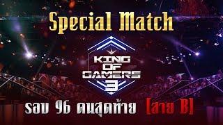 king-of-gamers-ซีซั่น-3-ep-1-fullmatch-รอบ-96-คนสาย-b