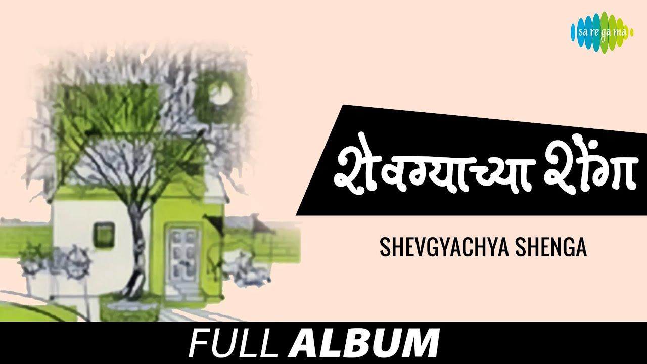 Shevgyachya Shenga   शेवग्याचा शेंगा   Lata Mangeshkar   Dharani Mukli Mrugachya   Full Album