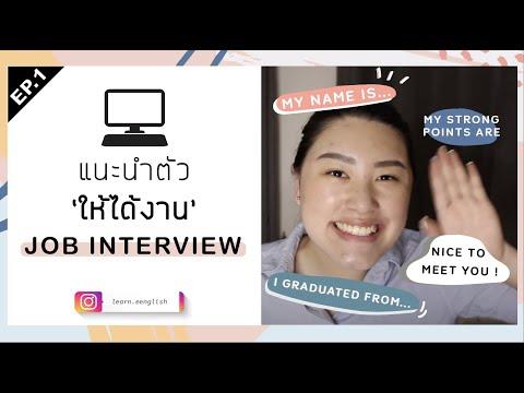 แนะนำตัวอย่างเป็นทางการสำหรับสมัครงาน เป็นภาษาอังกฤษ l How to introduce yourself for job interview ?