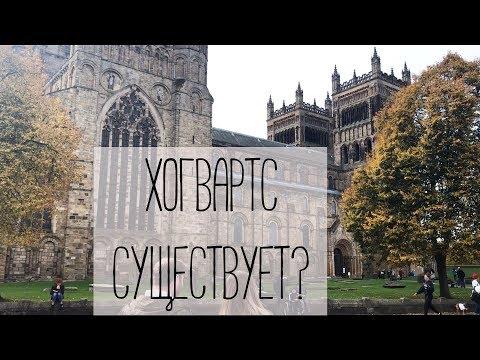 Путешествие в Хогвартс    Где снимали Гарри Поттера?