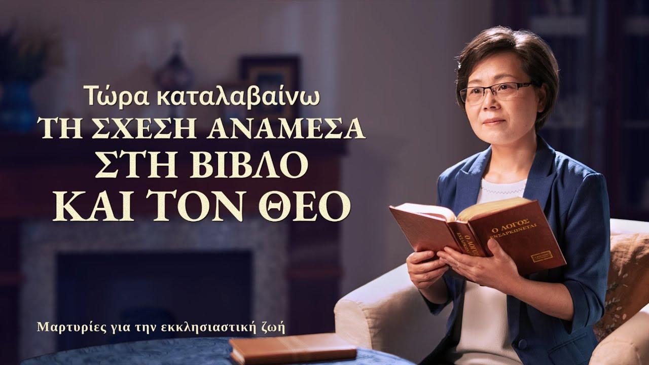 Μαρτυρία της εμπειρίας των χριστιανών «Τώρα καταλαβαίνω τη σχέση ανάμεσα στη Βίβλο και τον Θεό»