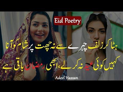 Eid Poetry  2 Line Best Eid Shayri  Heart Touching Eid Poetry In Urdu Eid Shayri In Hindi Adeel