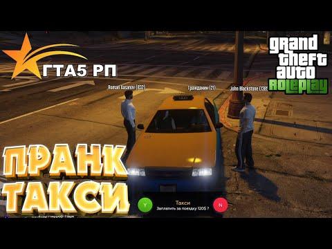 GTA 5 RP STRAWBERRY / ТАКСИ ПРАНК
