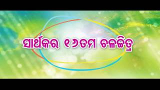 Odia super movie