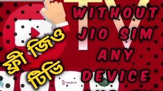 Ithout Hots Download Jiotv Mod — Pixlcorps