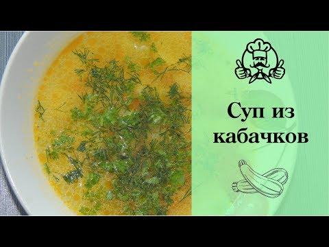 СУП ИЗ КАБАЧКОВ - ДИЕТИЧЕСКИЙ РЕЦЕПТ / Вкусные и простые рецепты с фото