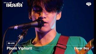 Phum Viphurit - Lover Boy [Hedsod 6 Concert]
