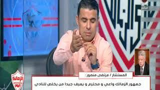 الزمالك اليوم | مرتضى منصور يرد على رحيل فرجاني ساسي