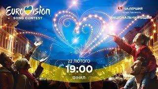 Download Евровидение 2020 - Финал национального отбора - Украина (ОНЛАЙН, 22.02.2020) Mp3 and Videos