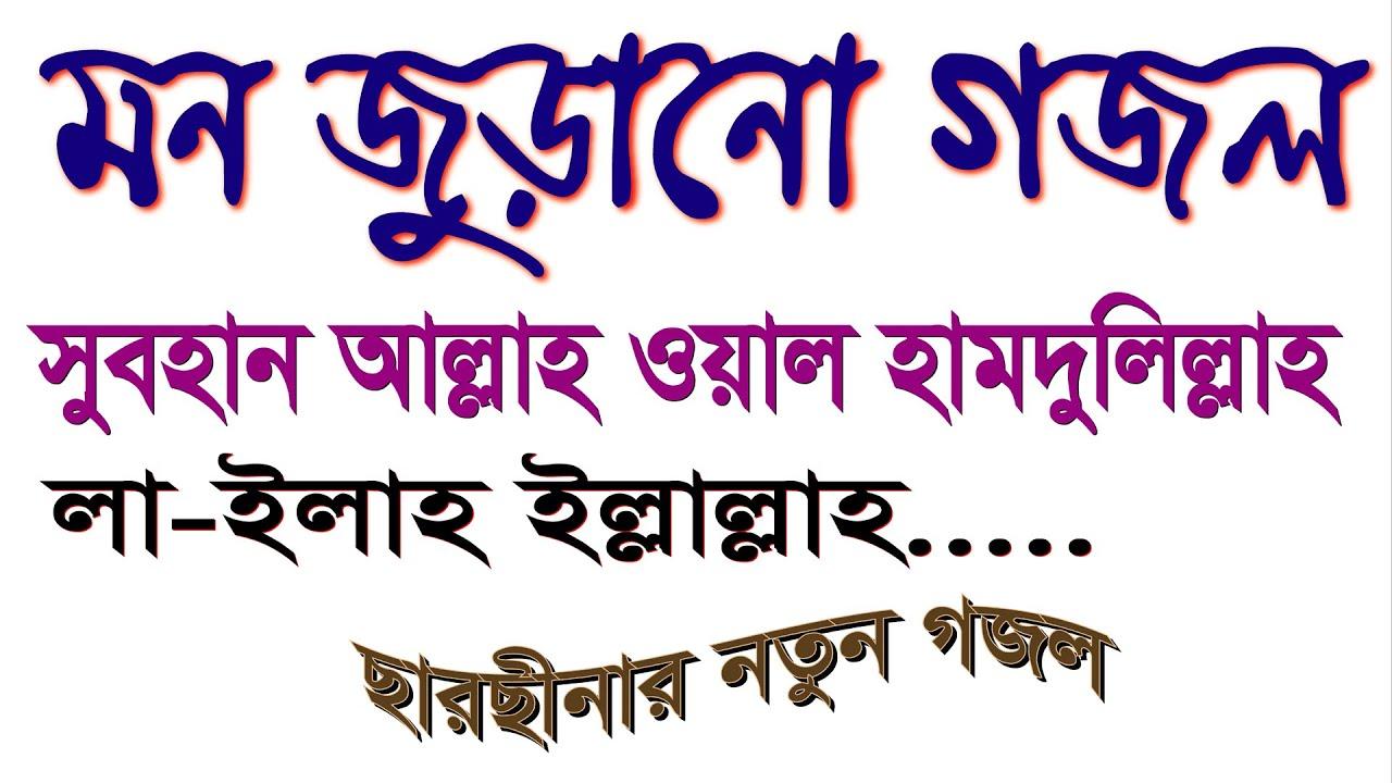Bangla gojol subhan allah wal hamdulillah la ilaha illallah hd youtube - La ilaha illallah hd wallpaper ...