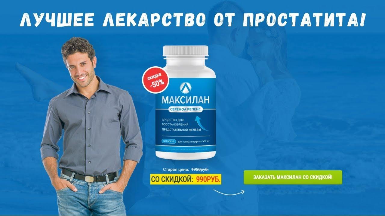 Комплекс витаминов от простатита применение асд 2 при простатите