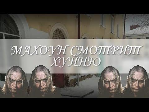 """Махоун смотрит видео """"Леонид тарусин плачет""""!"""
