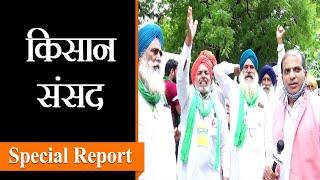 Kisan Sansad में Modi विरोधी नारों के बीच किसानों की हुँकार- 2024 तक धरने पर बैठने को तैयार