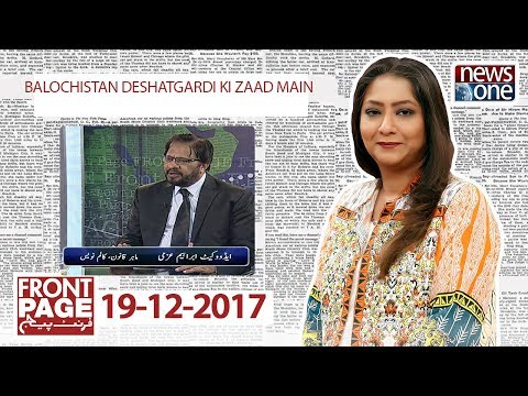 Front Page - 19-December-2017 - News One