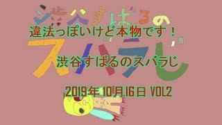 YouTubeラジオ「渋谷すばるのスバラじ」2