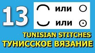 Tunisian crochet lessons Урок тунисского вязания 13